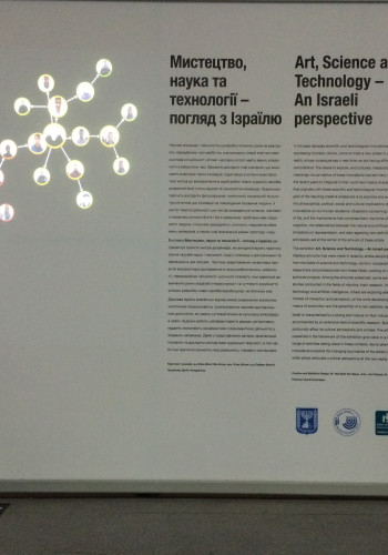New Media Exhibition:  Art, Science and Technology — An Israeli perspective